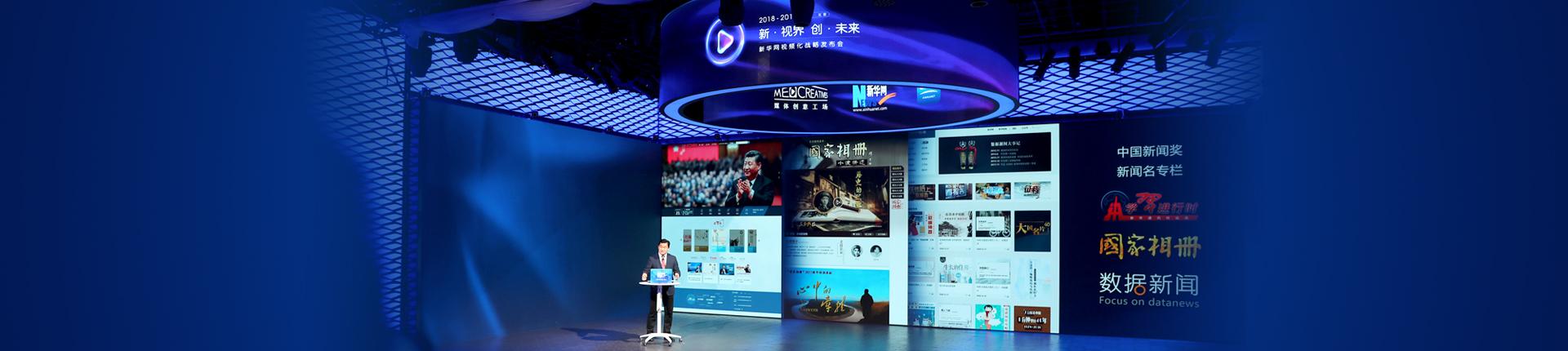 新華網發布視頻化戰略 構建內容新生態戰略支點