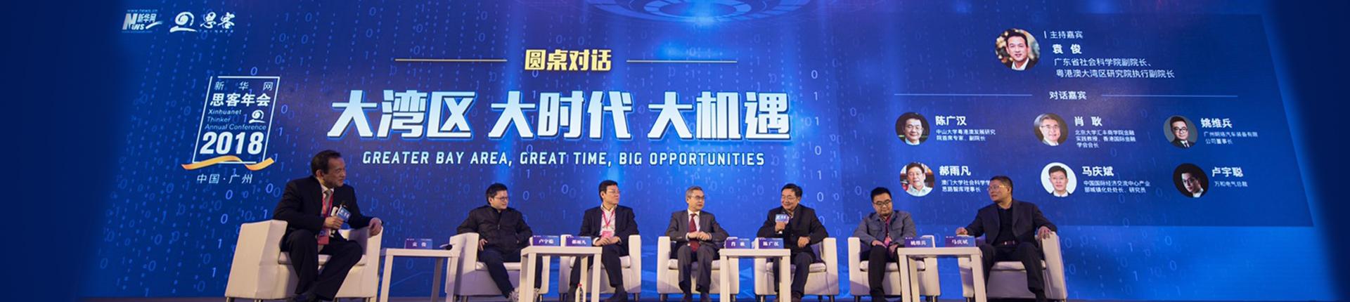 """2018年新華網思客年會探尋經濟發展""""新動力"""""""