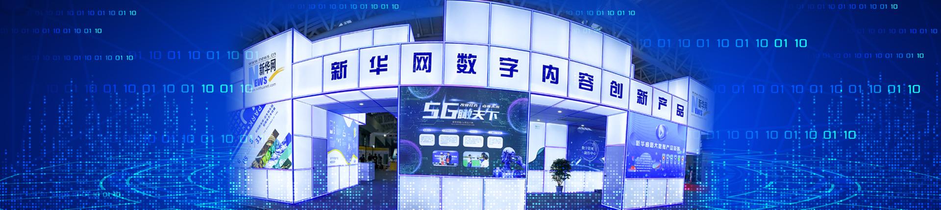 新華網係列數字化創新成果亮相第二屆數字中國建設成果展覽會