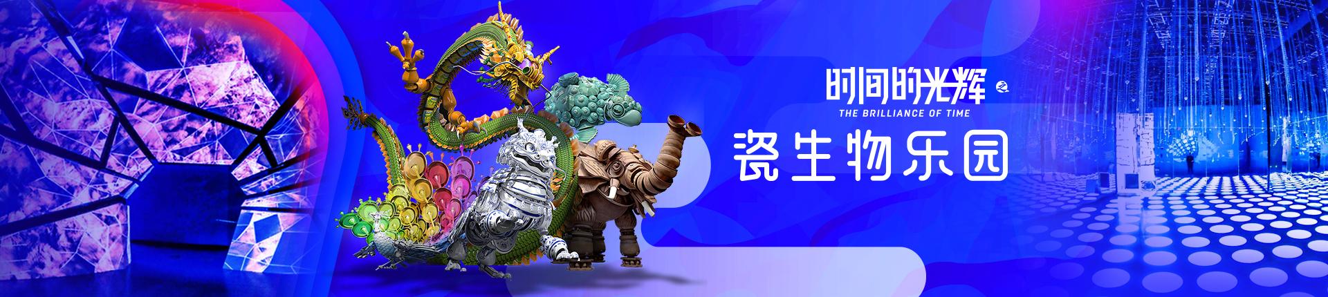 """新華網推出""""時間的光輝之瓷生物樂園""""沉浸式藝術特展"""