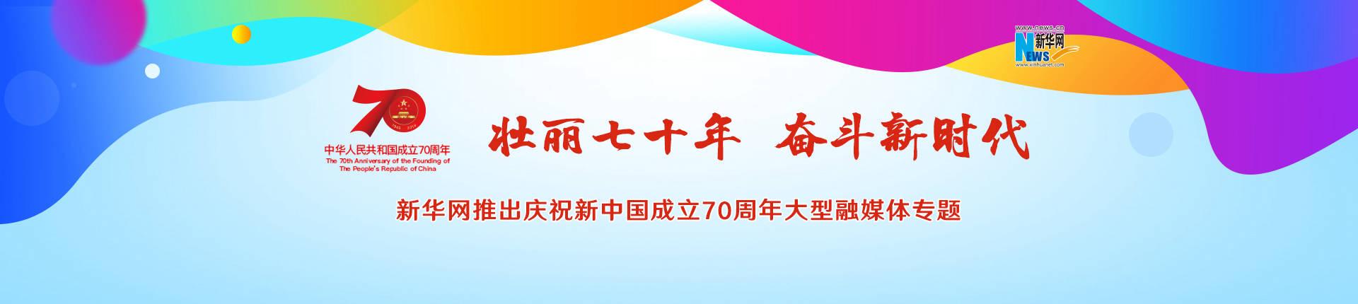 新華網推出慶祝新中國成立70周年大型融媒體專題
