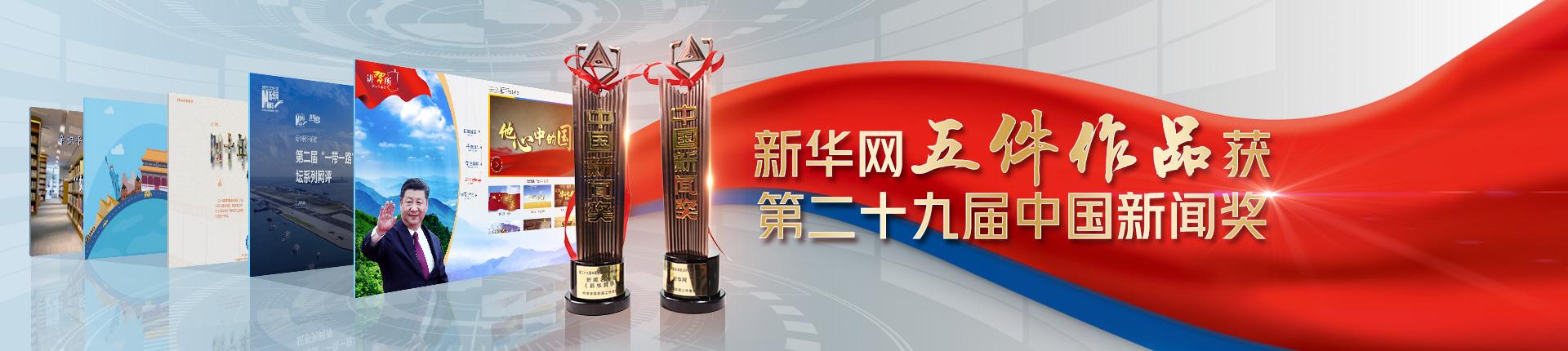 新華網五件作品獲第二十九屆中國新聞獎 兩件一等獎三件二等獎