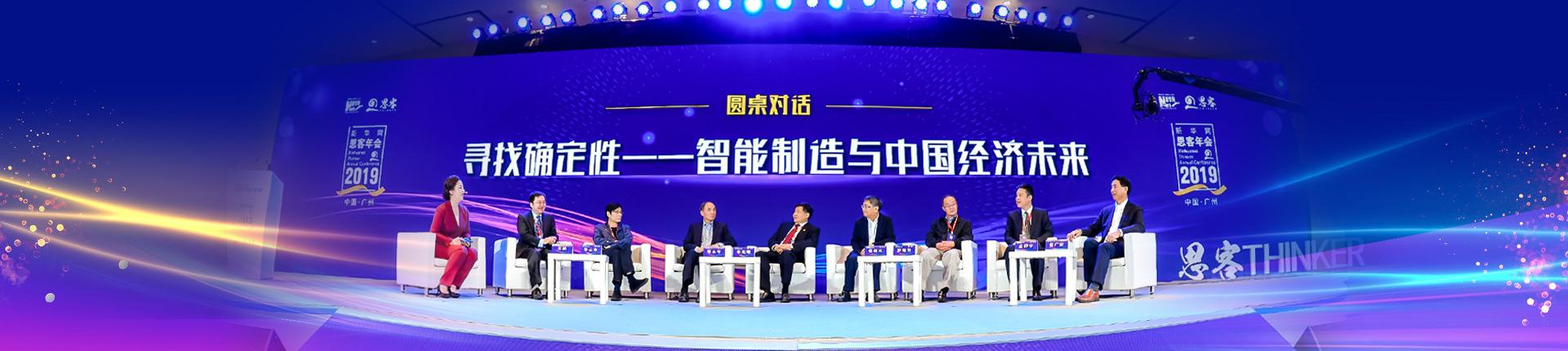 """2019年新華網思客年會探索""""中國經濟下一程"""""""