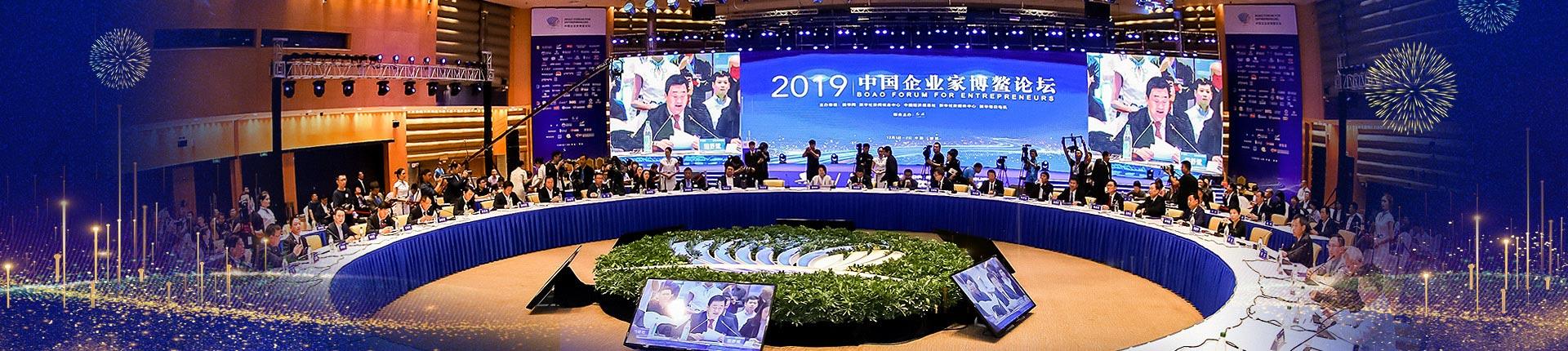 2019中國企業家博鰲論壇在海南博鰲召開