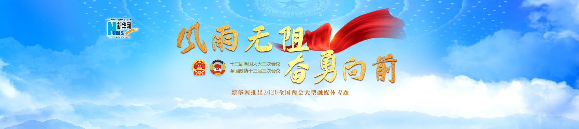 新華網推出2020全國兩會大型融媒體專題