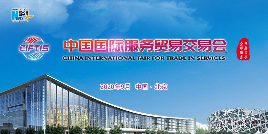 新華網推出2020中國國際服務貿易交易會大型融媒體專題