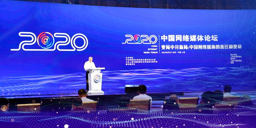 新華網等承辦的2020中國網絡媒體論壇在上海舉行