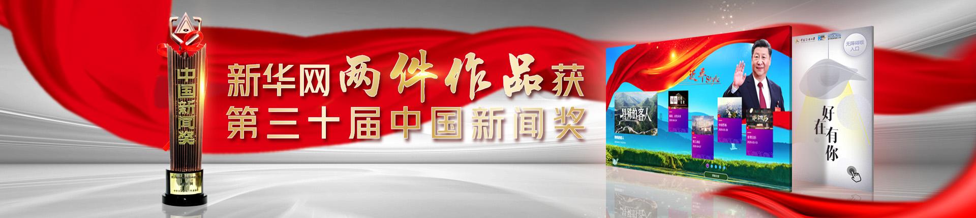 新華網兩件作品獲第三十屆中國新聞獎