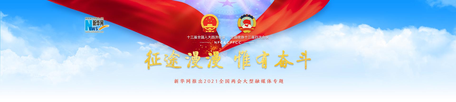 新華網推出2021全國兩會大型融媒體專題