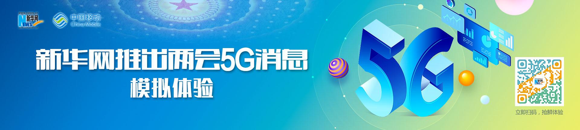新華網推出全國兩會5G消息模擬體驗産品帶你全新視角看兩會
