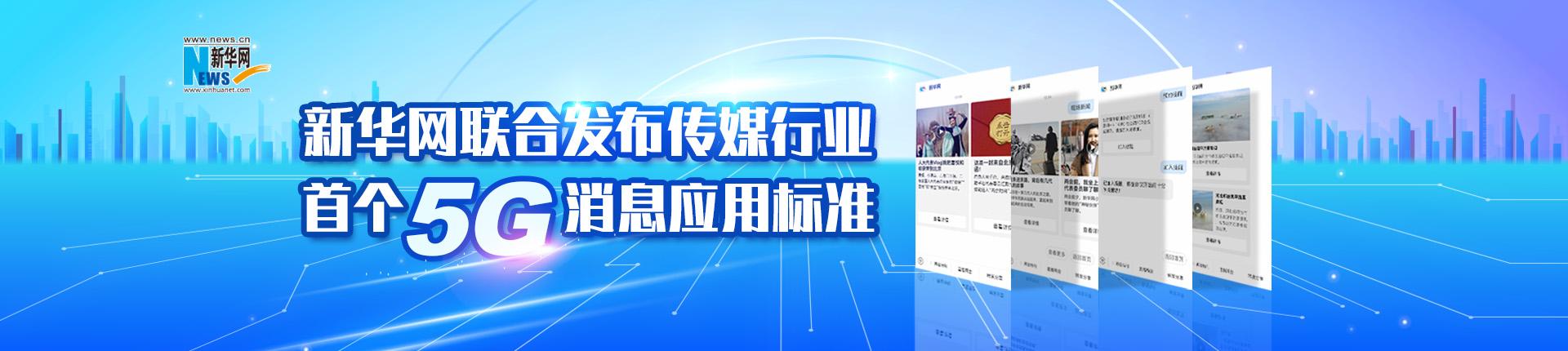 新華網聯合發布傳媒行業首個5G消息應用標準