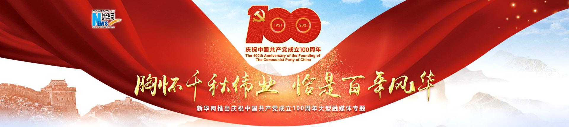 新華網推出慶祝中國共産黨成立100周年大型融媒體專題