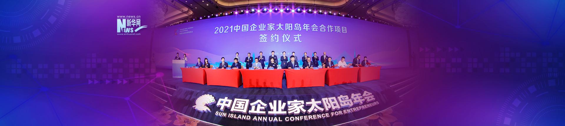 2021中國企業家太陽島年會在哈爾濱召開