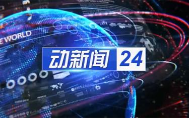 """""""動新聞""""宣傳片"""