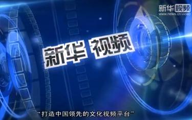 """""""新華視頻""""宣傳片"""