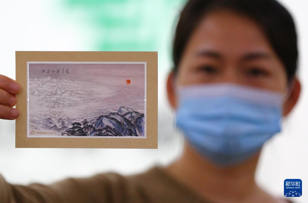 中国邮政发行《江山如此多娇》特种邮票