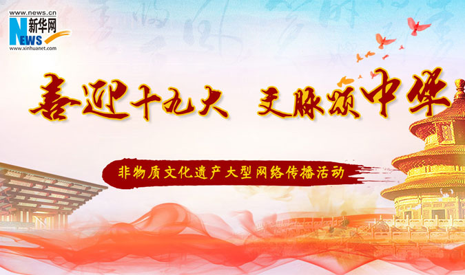 十九大-新华文化图片