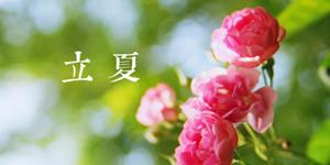 【傳統文化•二十四節氣】立夏
