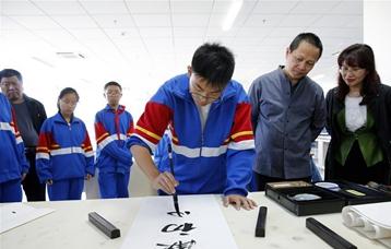 北京:書法家進校園