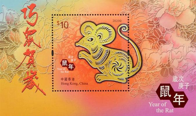 香港將發行鼠年特別郵票
