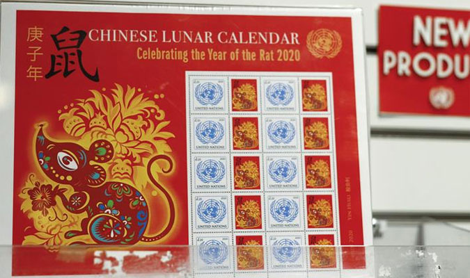聯合國發行中國農歷鼠年郵票