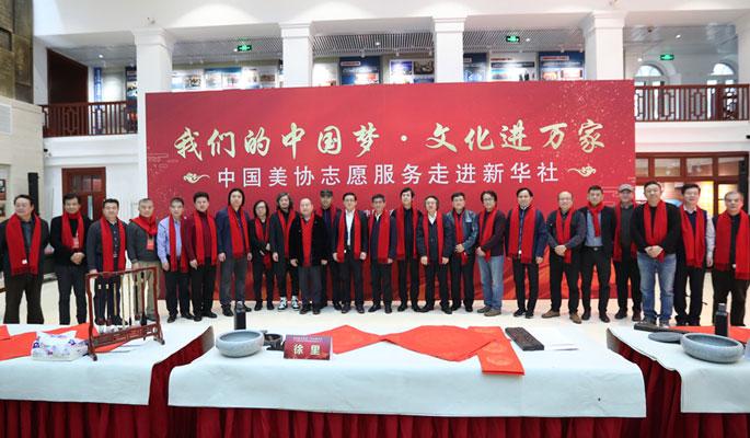【圖集】中國美協志願服務走進新華社