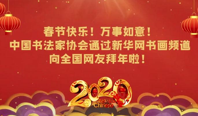 中國書法家協會向全國網友拜年啦!