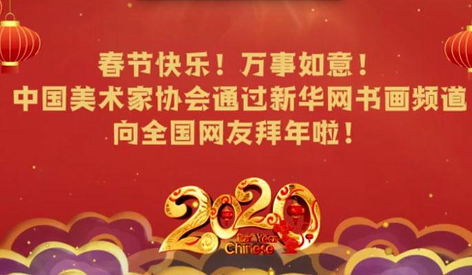 中國美術家協會向全國網友拜年啦!