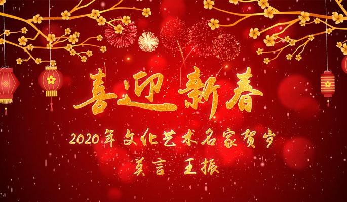 莫言 王振書法作品賀新春