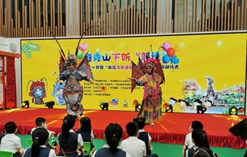 非遺進景區 粵劇文化與城市公園首次深度合作