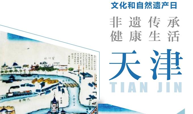 """天津""""文化和自然遺産日""""非遺活動豐富多彩"""