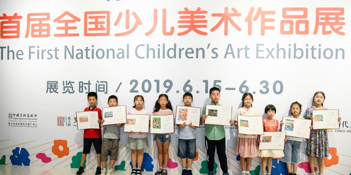 首屆全國少兒美術作品展