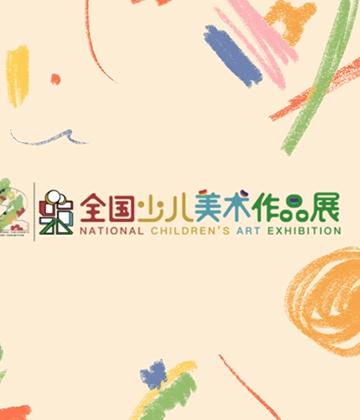 第二屆全國少兒美術作品展評選工作