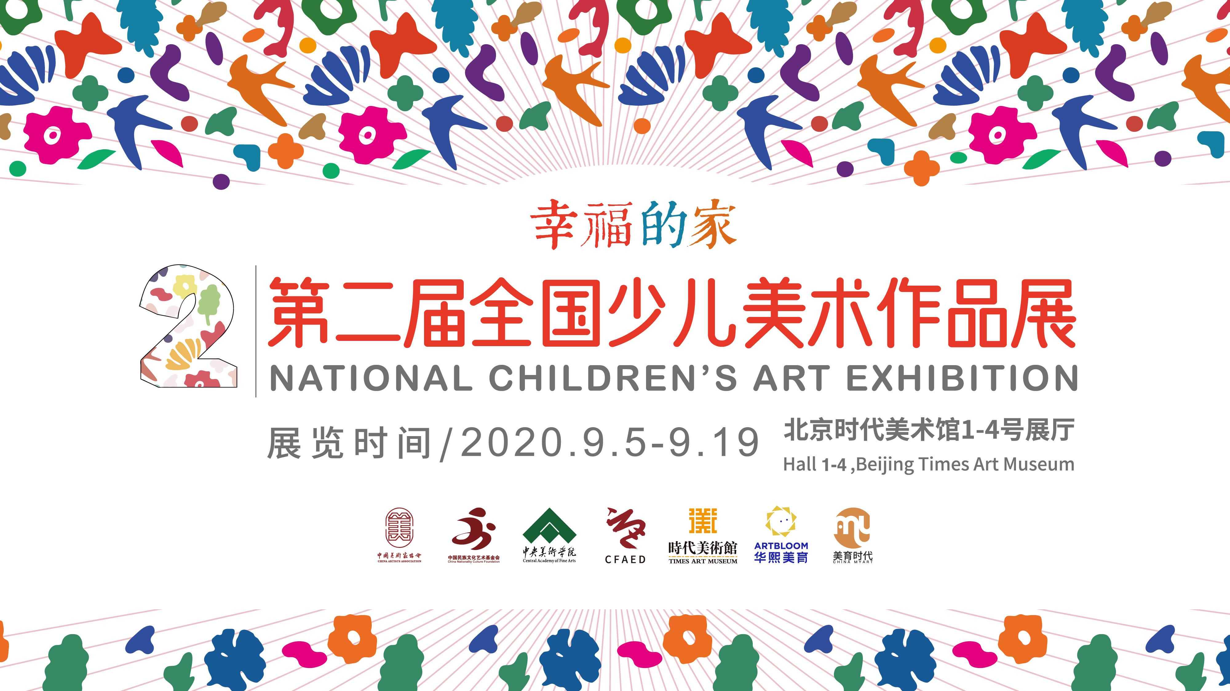第二屆全國少兒美展9月5日開展