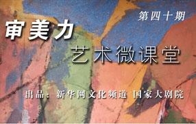 中國民族打擊樂名作《老虎磨牙》