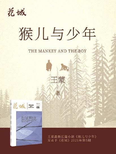 王蒙长篇新作《猴儿与少年》:万岁青春歌未老 百年鲐背忆开怀