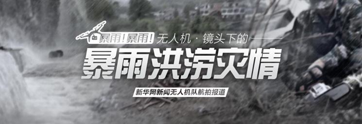 無人機鏡頭下的暴雨洪澇災情