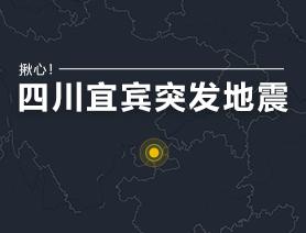 揪心!四川宜賓突發地震