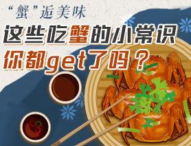 """""""蟹""""逅美味!這些吃蟹的小常識,你都get了嗎?"""