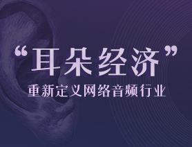 """""""耳朵經濟""""重新定義網絡音頻行業"""