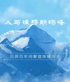 人與珠穆朗瑪峰 | 回顧百年間珠峰攀登歷史