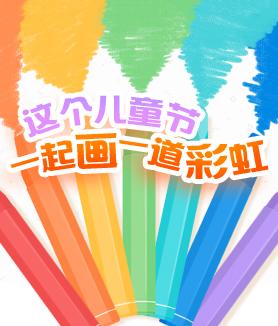這個兒童節一起畫一道彩虹!
