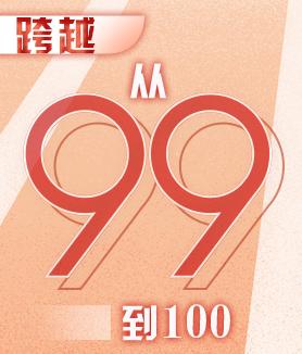 跨越:從99到100