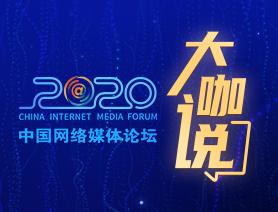 2020中國網絡媒體論壇 | 大咖説
