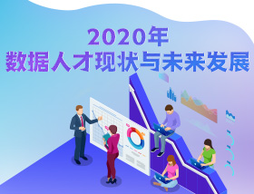 2020年數據人才現狀與未來發展