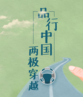 品行中國 兩極穿越