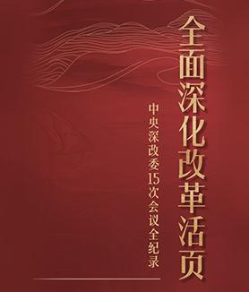全面深化改革活頁——中央深改委15次會議全紀錄