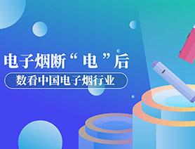 """電子煙斷""""電""""後——數看中國電子煙行業"""
