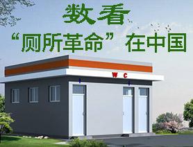 """這是一張有滋味的圖——數看""""茅廁反動""""在中國"""