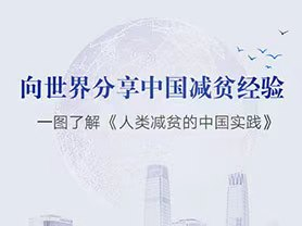 向世界分享中國減貧經驗 一圖了解《人類減貧的中國實踐》